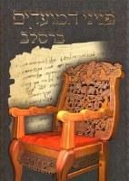 Peninei Moadim Breslov on Elul Rosh Hashanah and Yom Kippur Hebrew Only [Hardcover]