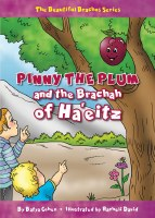 Pinny the Plum and the Brachah of Ha'eitz [Hardcover]