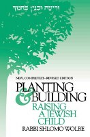 Planting and Building in Education [Hardcover]