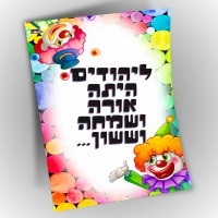 "Purim Poster Colorful Clown Design 13"" x 19"""