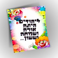 "Purim Poster Colorful Clown Design 8.5"" x 11"""