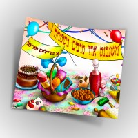 "Purim Poster Illustrated Colorful Design 11"" x 8.5"""
