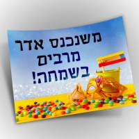 "Purim Poster Colorful Party Design 19"" x 13"""