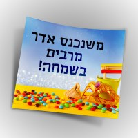 "Purim Poster Colorful Beach Party Design 11"" x 8.5"""