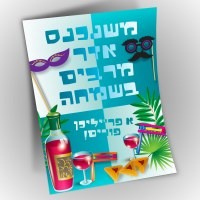 "Purim Poster Blue Split Design 13"" x 19"""