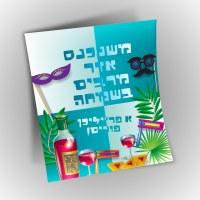 "Purim Poster Blue Split Design 8.5"" x 11"""