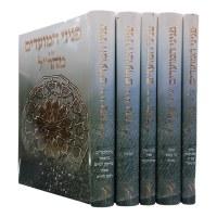 Peninei Hamoadim Maharal 5 Volume Set [Hardcover]
