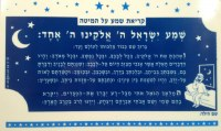 Glow in The Dark Kriyas Shema Card for Boys