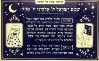 Glow in The Dark Kriyas Shema Poster for Boys