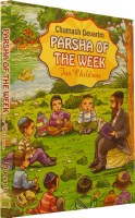 Parsha of the Week - Devarim [Hardcover]