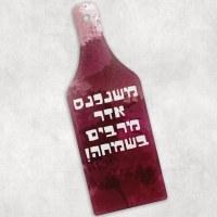 Wine Bottle Mishloach Manos Board Tempered Glass Mishenichnas Adar Design