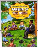 Parsha of the Week for Children - Bamidbar [Hardcover]