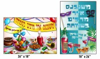 "Purim Poster Laminated Double Sided Mishenichnas Adar 26"" x 18"""
