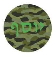 "Personalized Applique Army Design 2.25"""