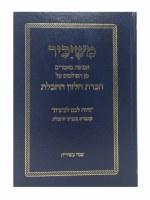 Misheyakir Hakaras Chilazon HaTecheiles [Hardcover]