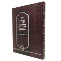 Pri Tzadik Purim [Hardcover]