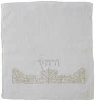 Pesach Towel White Embroidered with Gold 'Urchatz' Swirled Design