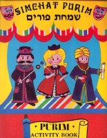 Purim Coloring and Activity Book [Paperback]