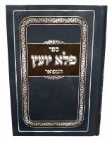 Pele Yoetz Menukad [Hardcover]