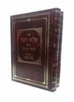 Pele Yoetz 2 Volume Set [Hardcover]