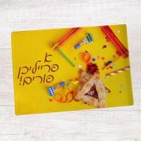 """Mishloach Manos Board Tempered Glass A Freilichen Purim Hamantaschen Design 11"""" x 8"""""""