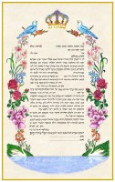 Kesubah Song of Paradise 1rst Marriage - Hebrew