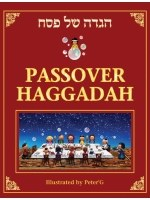 Passover Haggadah (Illustrated)
