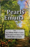 Pearls of Emunah Pocketsize [Paperback]