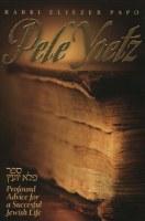 Pele Yoetz English 2 Volume Shrinkwrapped Set [Hardcover]