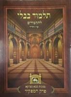 Perek Hamafkid Oz Vehadar Edition Paperback