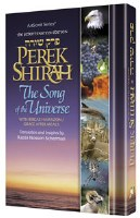 Perek Shirah - The Song of the Universe - Pocket Size [Hardcover]