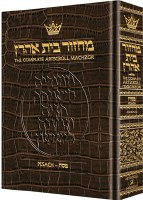 Artscroll Pesach Machzor - Alligator Leather - Ashkenaz