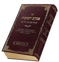 Sefer Psakim U'Teshuvos Shulchan Aruch Yoreh Deah Simanim 240 - 266  [Hardcover]