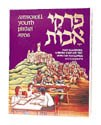Pirkei Avos - Illustrated Youth Edition [Hardcover]