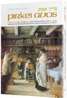Pirkei Avos [Hardcover]