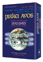 Pirkei Avos: Sfas Emes and Other Chassidic Masters [Hardcover]