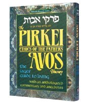 Pirkei Avos Treasury - Deluxe Gift Edition [Hardcover]