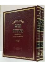 Sheilos U'Teshuvos Panim Meiros 2 Volume Set [Hardcover]