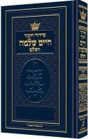 Siddur Chaim Shlomo Pocket Size Ashkenaz [Hardcover]