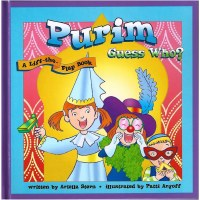 Purim Guess Who? Laminated Pages [Hardcover]