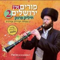 Purim in Jerusalem 2 Chilik Frank