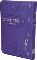 Tehillim Oz Vehadar Biurei Millim Purple Faux Leather