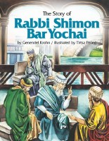 The Story of Rabbi Shimon Bar Yochai  [Hardcover]