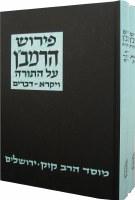 Ramban Al Hatorah 2 Volume Set [Hardcover]