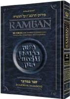 Ramban 6 Bamidbar Student Size [Hardcover]