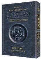 Ramban 1 - Bereishis Volume 1: Chapters 1-25 [Hardcover]