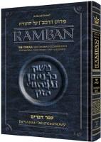 Ramban 7- Devarim (Deuteronomy) [Hardcover]
