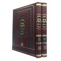 Ramban Al Hatorah Menukad 2 Volume Set Oz Vehadar [Hardcover]