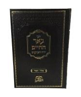 Beer Hachaim Yomim Noraim [Hardcover]