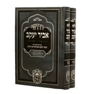 Derushei Abir Yaakov 2 Volume Set Volumes 3 and 4 [Hardcover]